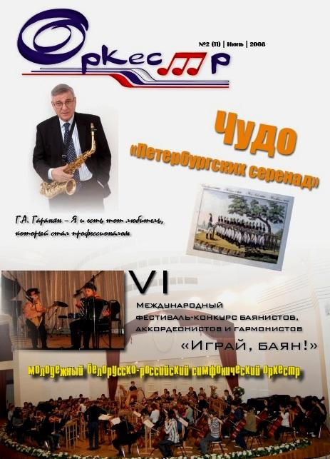 Журнал11